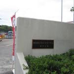 スイートガーデン神戸工場 直販店 - 入口