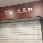 町田 龍聖軒 -