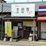 金田家 - 本店