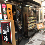 Chuugokuryourikouji - 外観