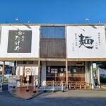 麺屋 たけ井 - お店の外観