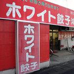 ホワイト餃子 鴻巣店 -