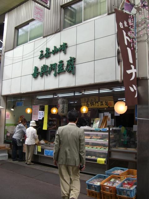 喜與門豆腐 山崎豆腐店