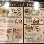 からみそラーメン ふくろう - からみそラーメンふくろう刈谷店(愛知県刈谷市)食彩品館.jp撮影