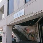 レストラン コロナ - 岩見沢駅徒歩5~6分