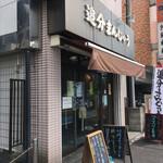 多摩川菓子店 -