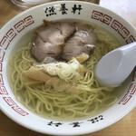 滋養軒 - 函館塩ラーメン500円