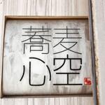 蕎麦 心空 - お店の看板