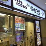 名代 箱根そば - エスカレーターの脇の死角にある店 改札内にももう1店舗箱そばがあります 豆腐一丁そばはまた今度