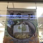 名代 箱根そば - 違ったこれが豆腐一丁そば 豆腐が一丁のってるそば 意外とイケるメニューです このために暑い中JRから歩いて来ました