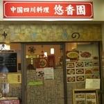 15523457 - 中華料理 本場の味