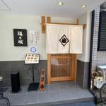 一色産地焼き鰻 福乃城 - お店外観も落ち着いた雰囲気です
