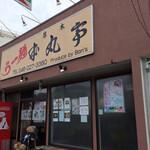 155243891 - 厚木本丸亭(神奈川県厚木市幸町)外観