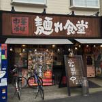 155244541 - 中華そば 麺や食堂 本店(神奈川県厚木市幸町)外観