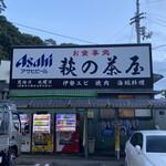 萩の茶屋 - お店外観