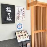 一色産地焼き鰻 福乃城 - 和の料理店らしい外観