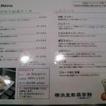 15527547 - 横浜亜熱帯茶館 爬虫類Cafe