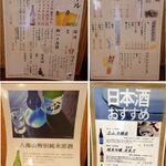 ぶんごや - グランドメニュー,ぶんごや(愛知県岡崎市)食彩品館.jp撮影