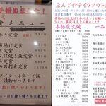 ぶんごや - グランドメニユー,ぶんごや(愛知県岡崎市)食彩品館.jp撮影