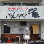 ぶんごや - ぶんごや(愛知県岡崎市)食彩品館.jp撮影
