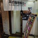 155274388 - お店の入り口