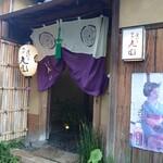 建仁寺 祇園 丸山 -