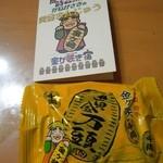 かぎや菓子舗 -