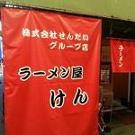 けん - 地下鉄【坂東橋駅】