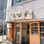 五○堂 - 店舗外観