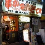 新世界 串や 京橋店 -