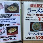 和風レストラン 来夢 - 漬物焼そばが有名です