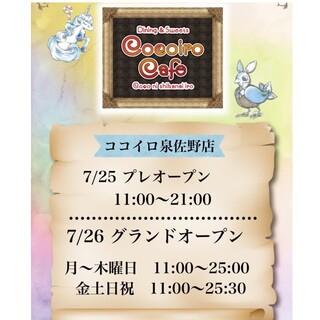 ココイロカフェ泉佐野店ついにオープン!