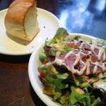 シエスタ - サラダ&自家製パン