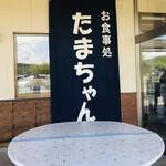 お食事処たまちゃん - 入口左側