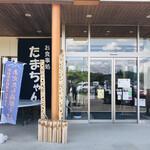 お食事処たまちゃん - 入口近景
