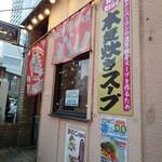 博多ラーメン 替玉食堂 - ちょっと女性1人では入りにくい雰囲気ではあります