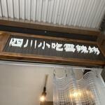 四川小吃 雲辣坊 - 建物一階の方のお店です