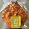 カフェ おうぎや - 料理写真:直島マカロン(かぼちゃ味)シュークリームsize! ¥480-(税込)