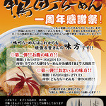 鴨町らーめん - 2012年10月「一周年感謝祭」を開催いたしました!ご来店頂き誠にありがとうございました!