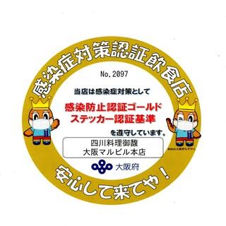 新型コロナウイルス感染症対策認証飲食店(ゴールドステッカー)