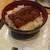 うなぎ 海雲 - 料理写真:うな丼