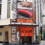 鮨 仙酢 - お店 外観