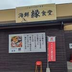 155363681 - 【2021.7.26(月)】店舗の外観
