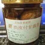 エレファントスイーツ - 渋皮付甘露煮