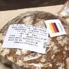 道の駅 中山盆地 - 料理写真:ドイツパン:520円