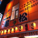 亀松 - 外観