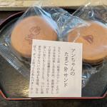 田中屋せんべい総本家 - 料理写真:アンちゃんのたまご de サンド