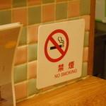 ゴービンダズ - 安心の完全禁煙