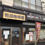 和田珈琲館 -