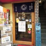たこ丸 - 入口